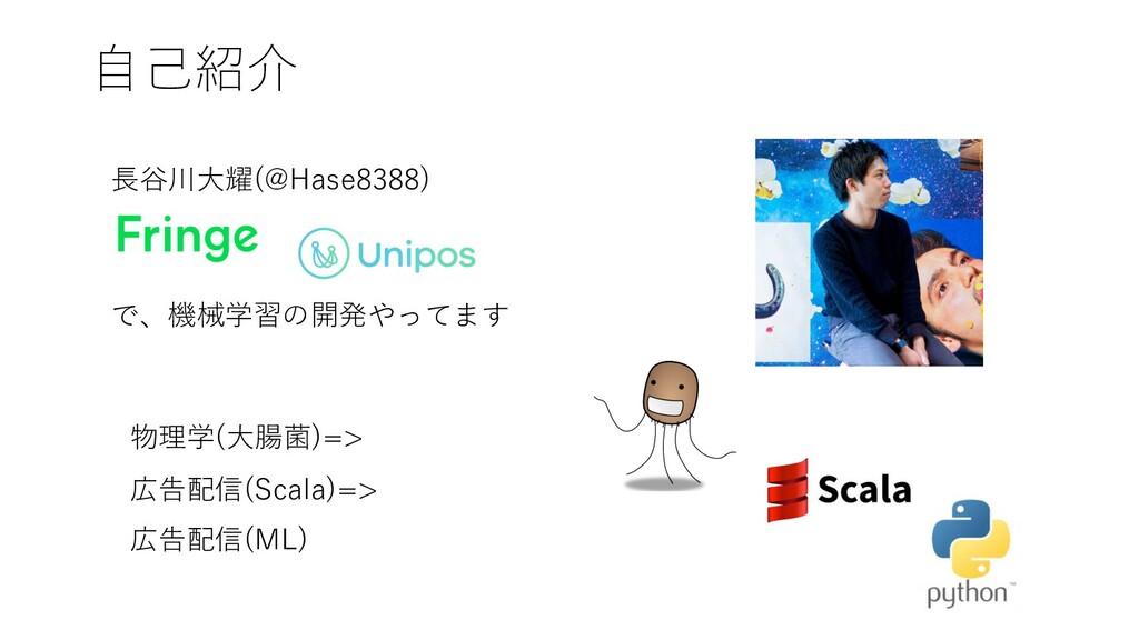 ⾃⼰紹介 ⻑⾕川⼤耀(@Hase8388) で、機械学習の開発やってます 物理学(⼤腸菌)=>...