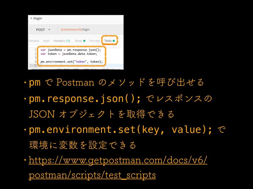w pmͰ1PTUNBOͷϝιουΛݺͼग़ͤΔ w pm.response.json(...