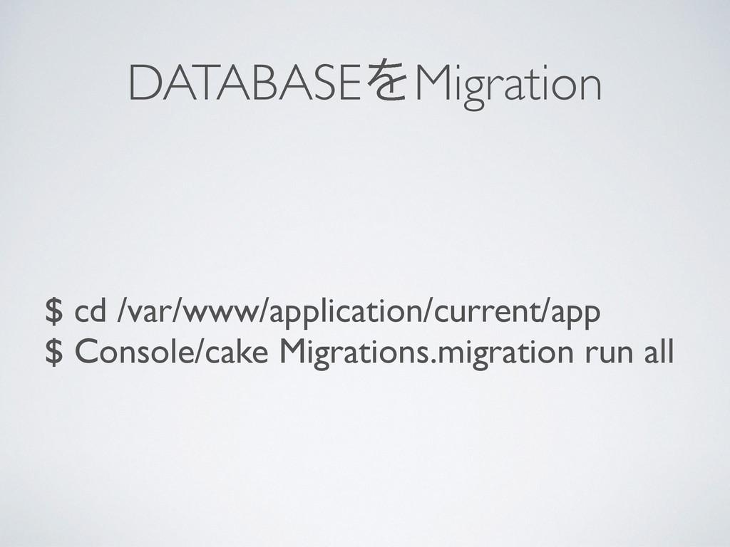 DATABASEΛMigration $ cd /var/www/application/cu...
