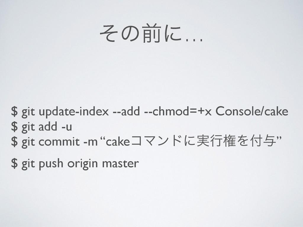 ͦͷલʹ… $ git update-index --add --chmod=+x Conso...