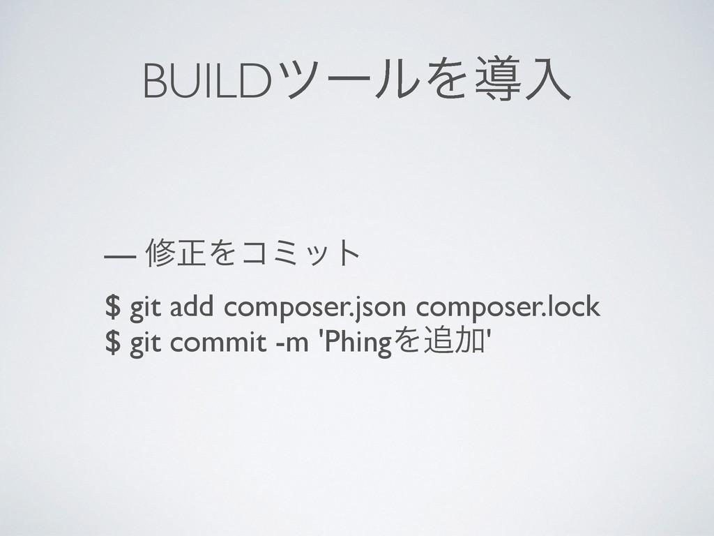 BUILDπʔϧΛಋೖ — मਖ਼Λίϛοτ $ git add composer.json c...