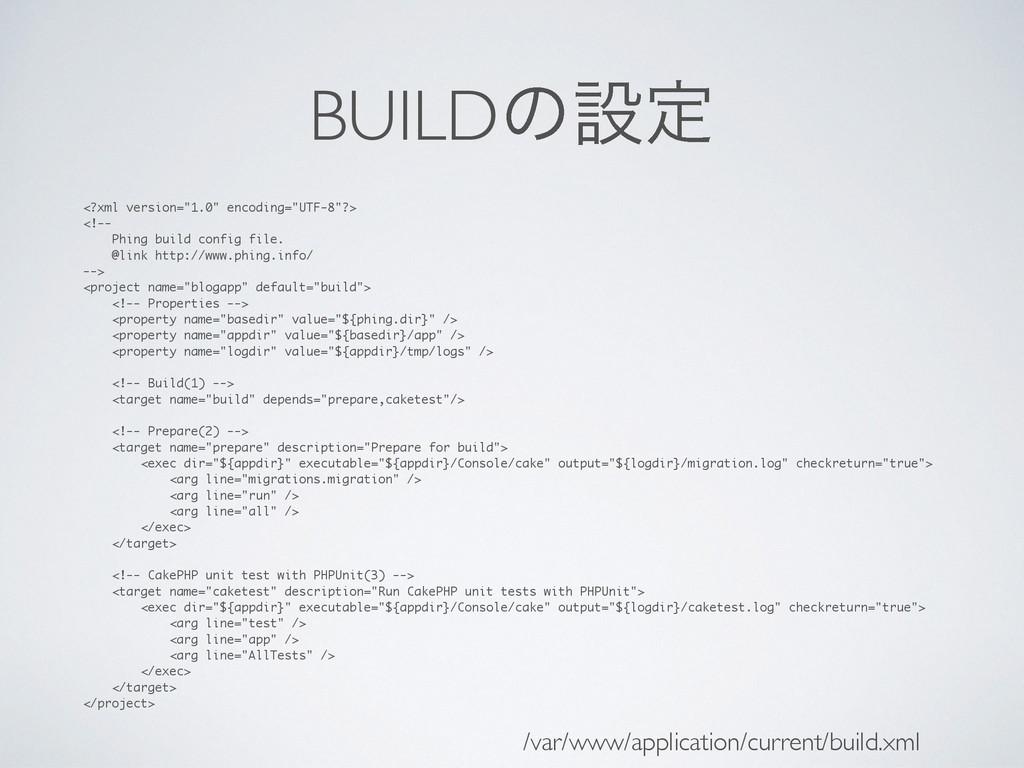 """BUILDͷઃఆ <?xml version=""""1.0"""" encoding=""""UTF-8""""?>..."""