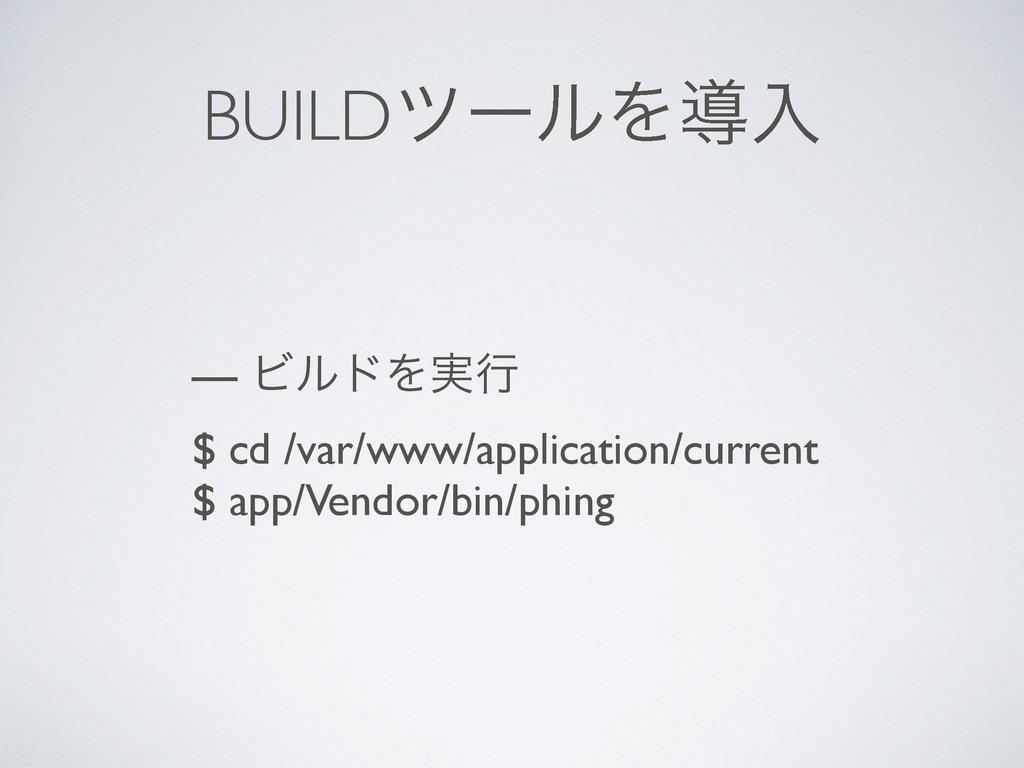BUILDπʔϧΛಋೖ — ϏϧυΛ࣮ߦ $ cd /var/www/application/...