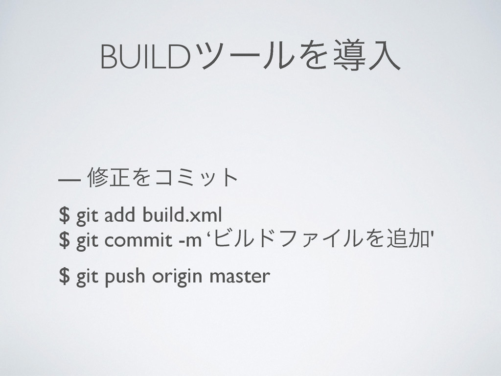 BUILDπʔϧΛಋೖ — मਖ਼Λίϛοτ $ git add build.xml $ git...