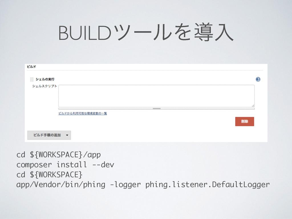 BUILDπʔϧΛಋೖ cd ${WORKSPACE}/app composer instal...