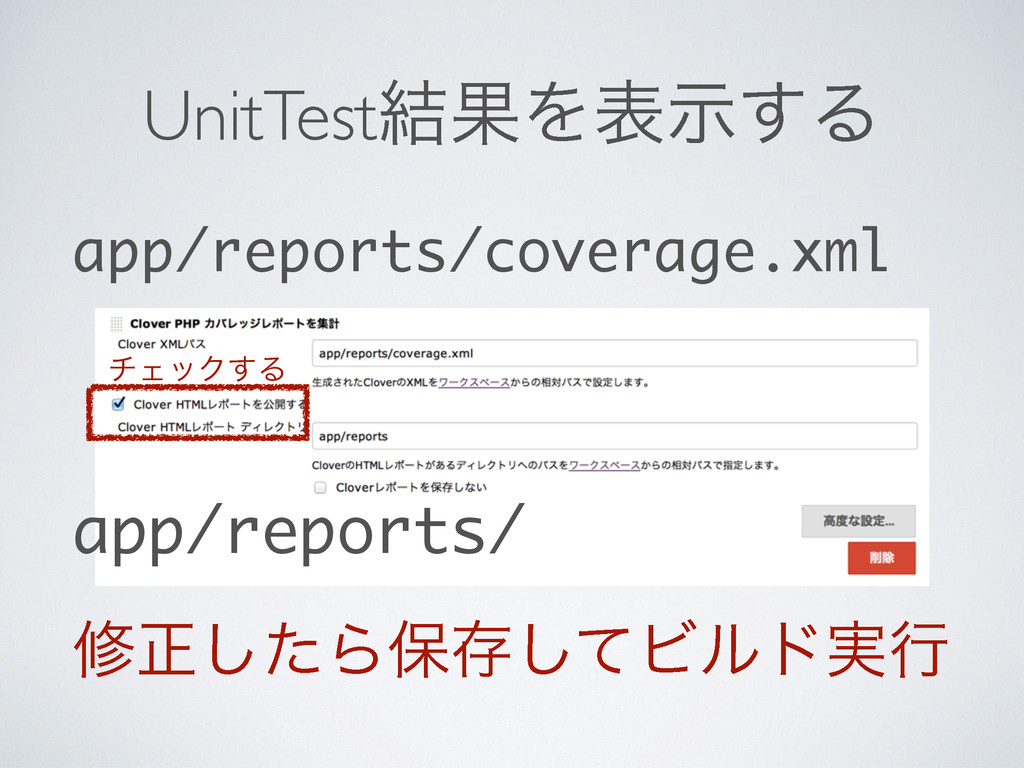 UnitTest݁ՌΛදࣔ͢Δ app/reports/ app/reports/covera...