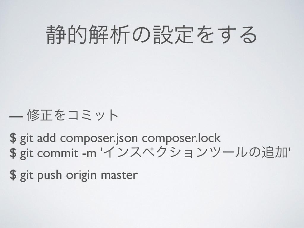 ੩తղੳͷઃఆΛ͢Δ — मਖ਼Λίϛοτ $ git add composer.json co...