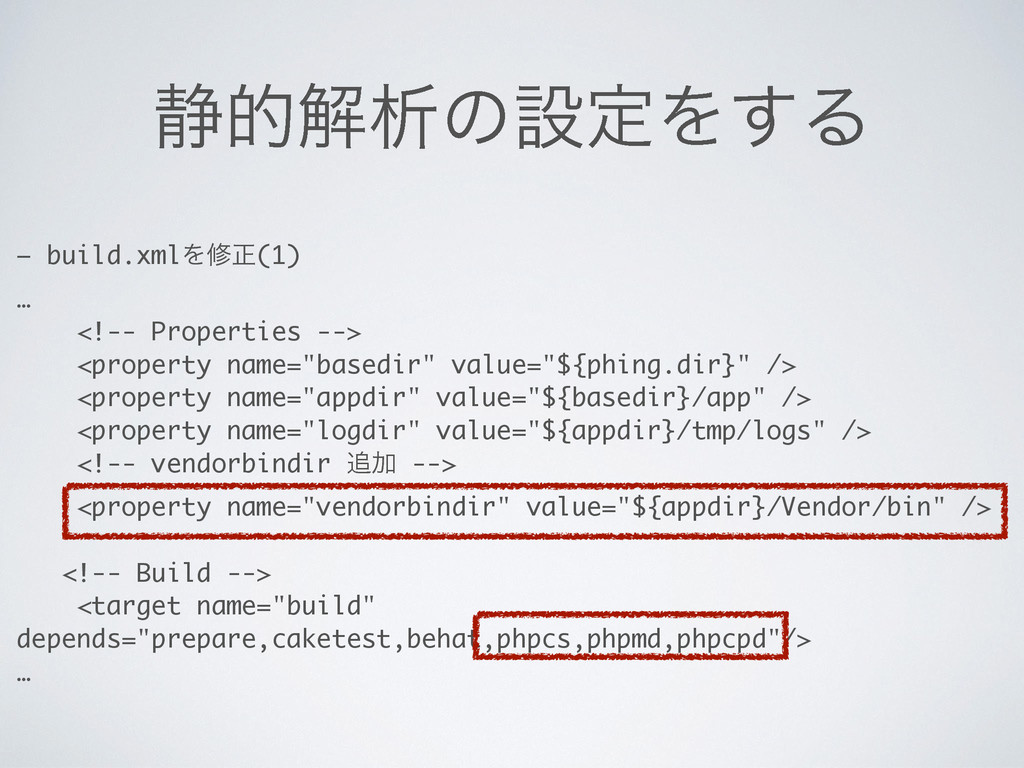 ੩తղੳͷઃఆΛ͢Δ — build.xmlΛमਖ਼(1) … <!-- Properties ...