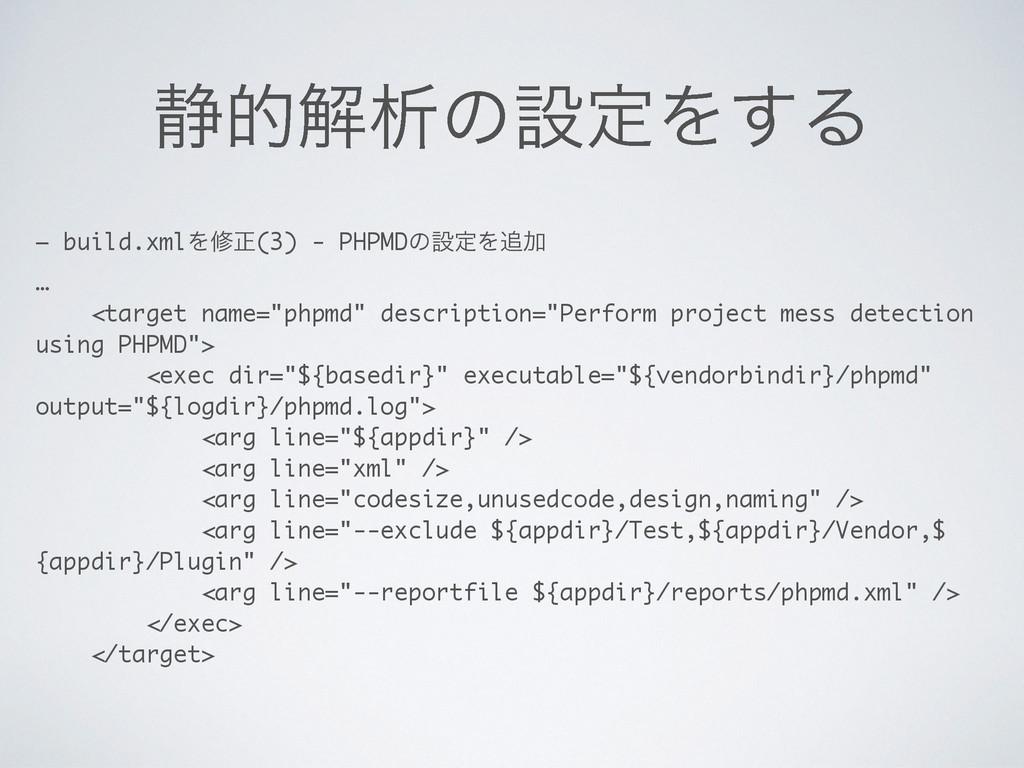 ੩తղੳͷઃఆΛ͢Δ — build.xmlΛमਖ਼(3) - PHPMDͷઃఆΛՃ … <t...