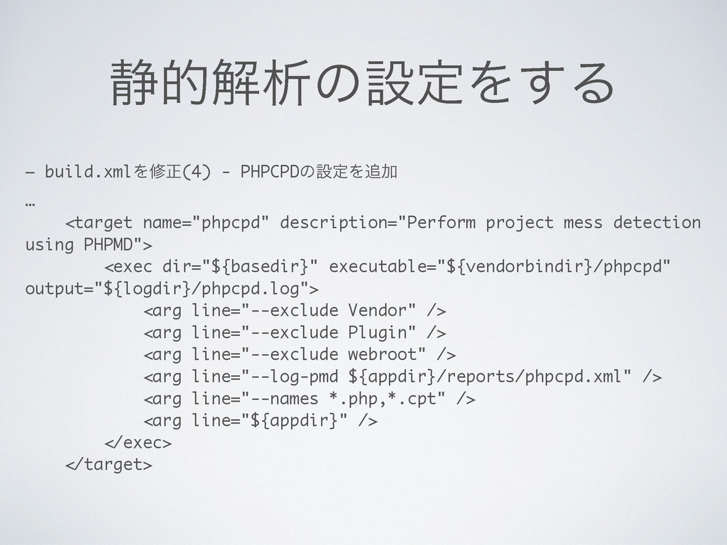 ੩తղੳͷઃఆΛ͢Δ — build.xmlΛमਖ਼(4) - PHPCPDͷઃఆΛՃ … <...