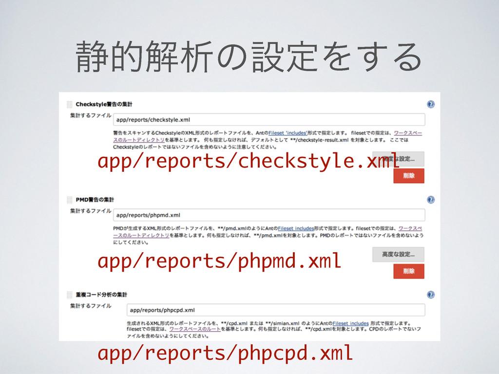 ੩తղੳͷઃఆΛ͢Δ app/reports/checkstyle.xml app/repor...