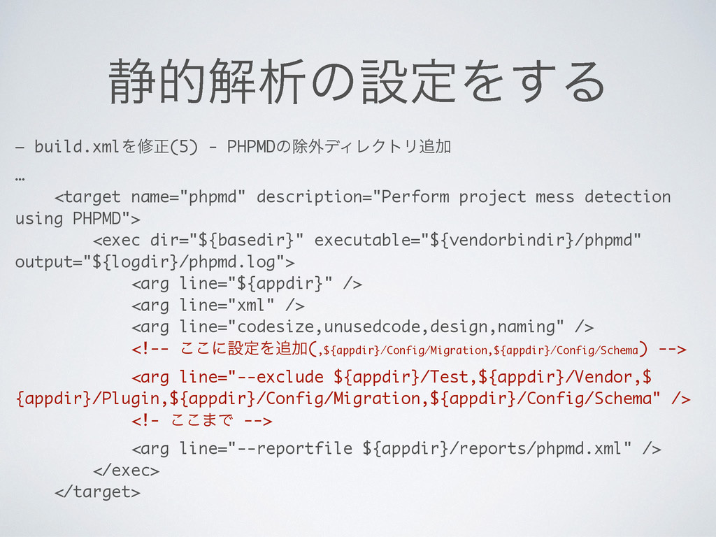 ੩తղੳͷઃఆΛ͢Δ — build.xmlΛमਖ਼(5) - PHPMDͷআ֎σΟϨΫτϦՃ...