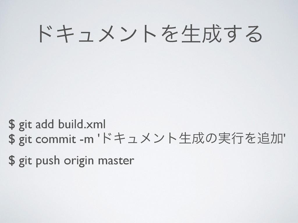 υΩϡϝϯτΛੜ͢Δ $ git add build.xml $ git commit -m...