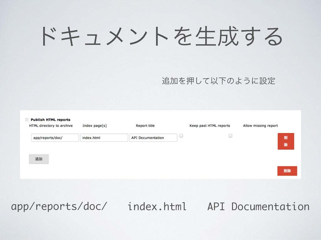 υΩϡϝϯτΛੜ͢Δ ՃΛԡͯ͠ҎԼͷΑ͏ʹઃఆ app/reports/doc/ ind...