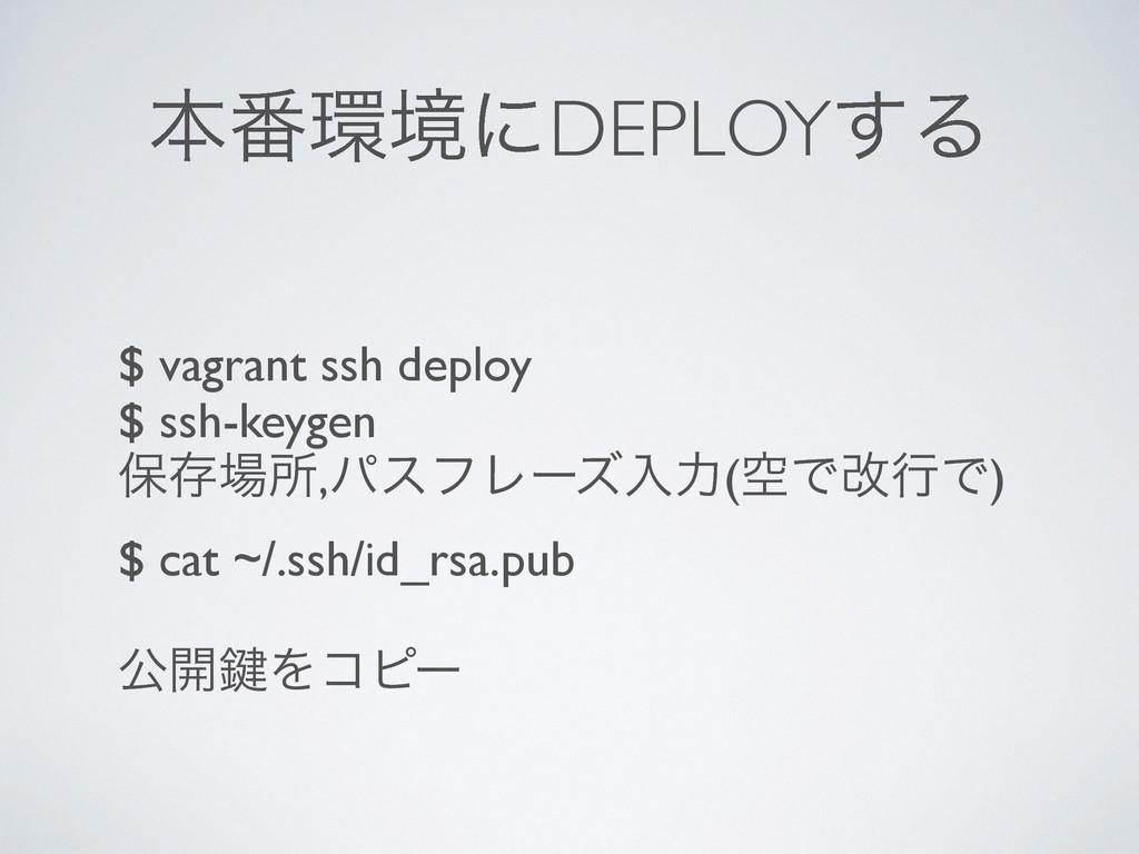ຊ൪ڥʹDEPLOY͢Δ $ vagrant ssh deploy $ ssh-keygen...
