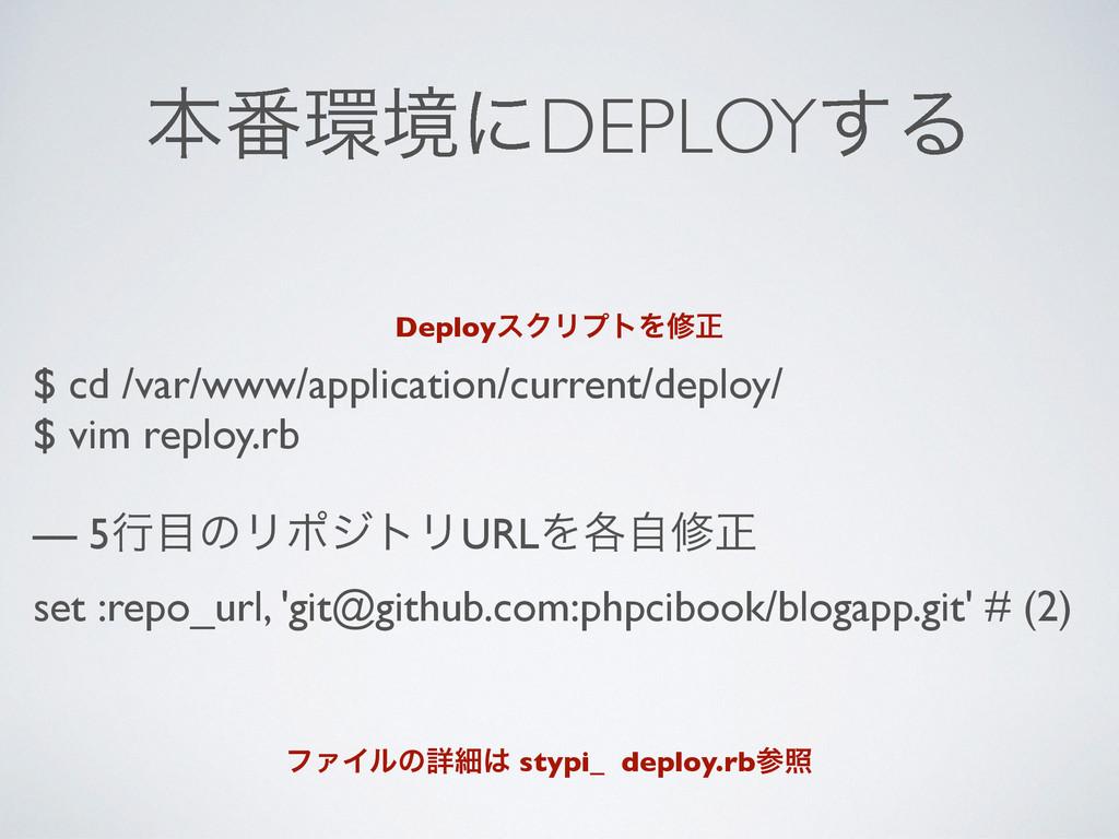 ຊ൪ڥʹDEPLOY͢Δ $ cd /var/www/application/current...