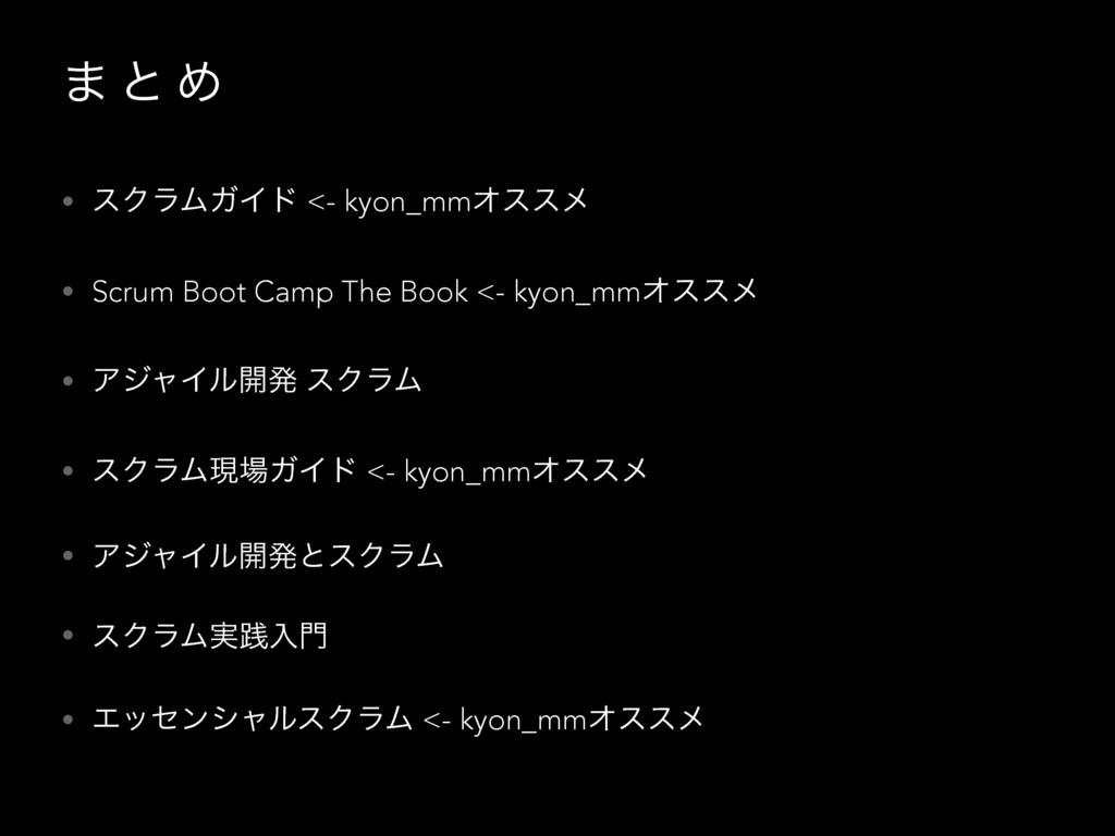 · ͱ Ί • εΫϥϜΨΠυ <- kyon_mmΦεεϝ • Scrum Boot Cam...