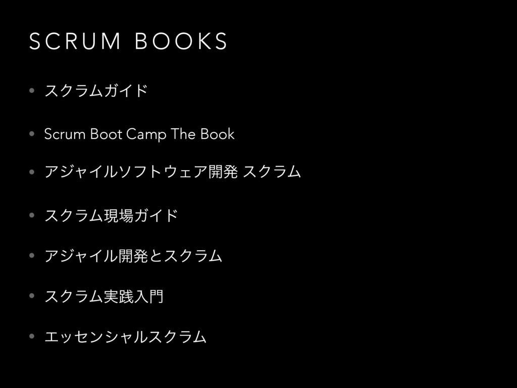 S C R U M B O O K S • εΫϥϜΨΠυ • Scrum Boot Camp...