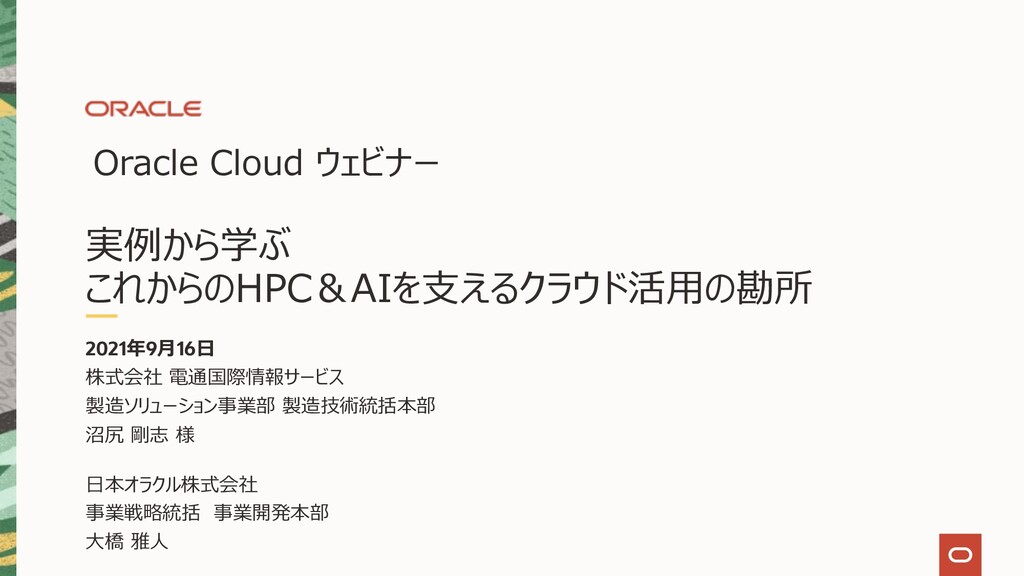 Oracle Cloud ウェビナー 実例から学ぶ これからのHPC&AIを⽀えるクラウド活⽤...