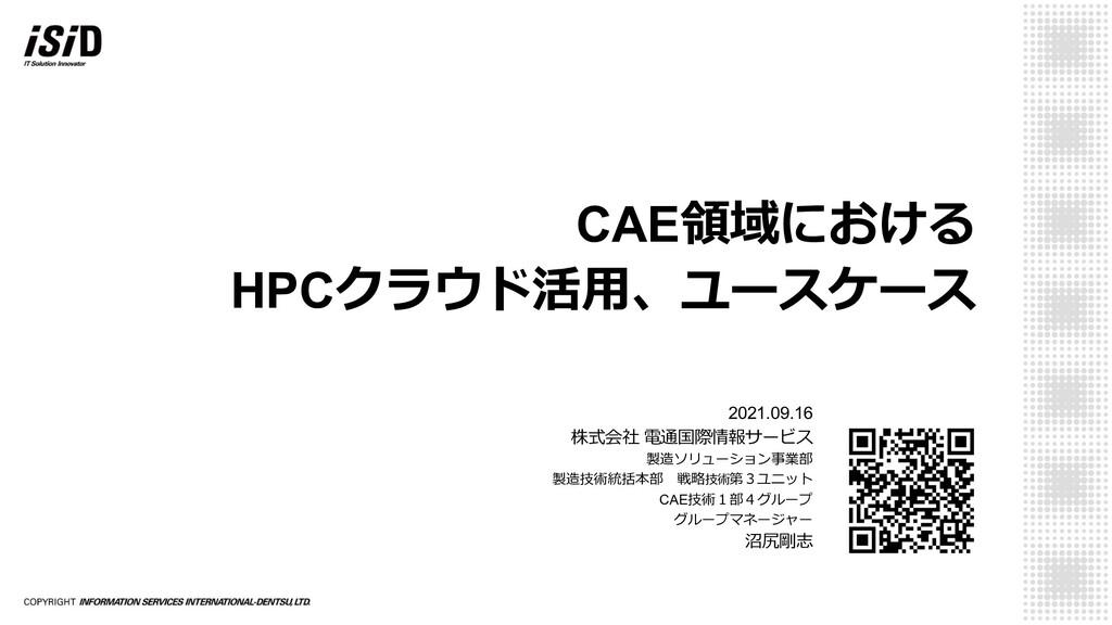 CAE領域における HPCクラウド活⽤、ユースケース 2021.09.16 株式会社 電通国際...