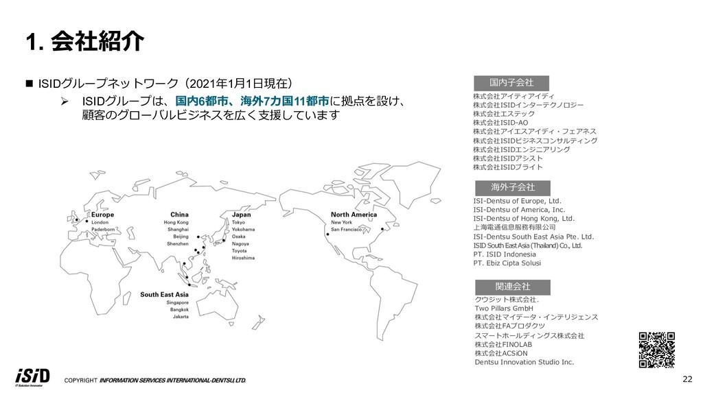 22 1. 会社紹介 n ISIDグループネットワーク(2021年1⽉1⽇現在) Ø ISID...