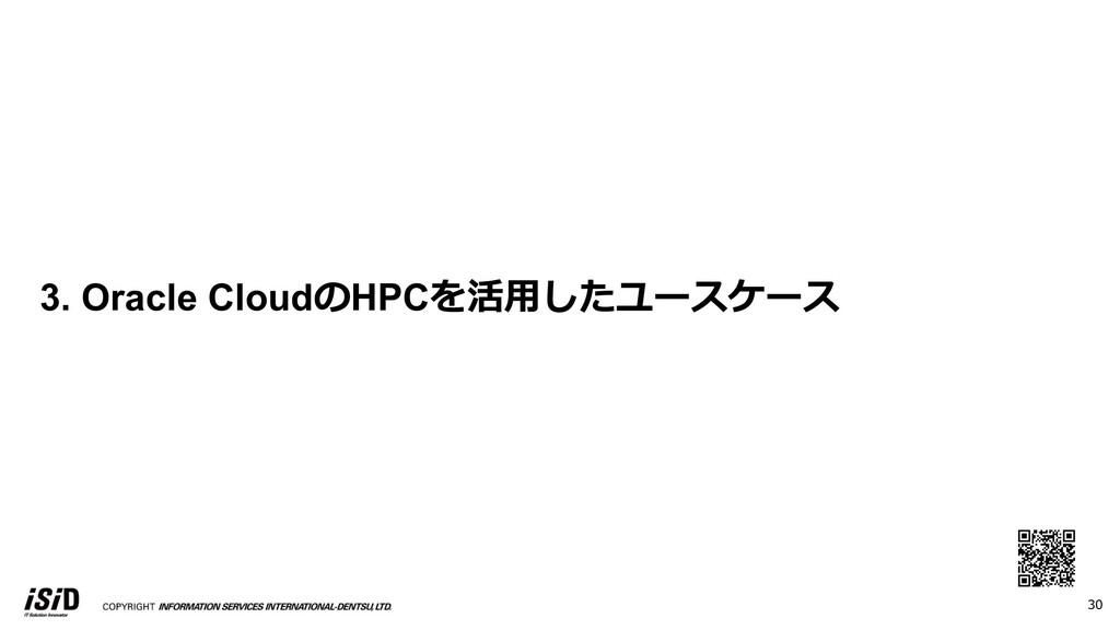 30 3. Oracle CloudのHPCを活⽤したユースケース