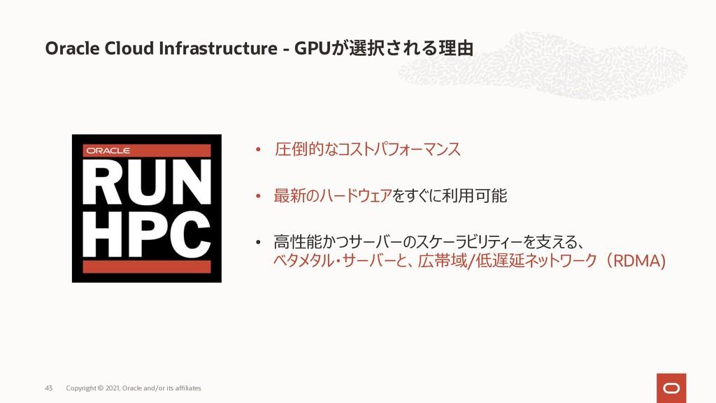 Oracle Cloud Infrastructure - GPU • 圧倒的なコストパフォー...