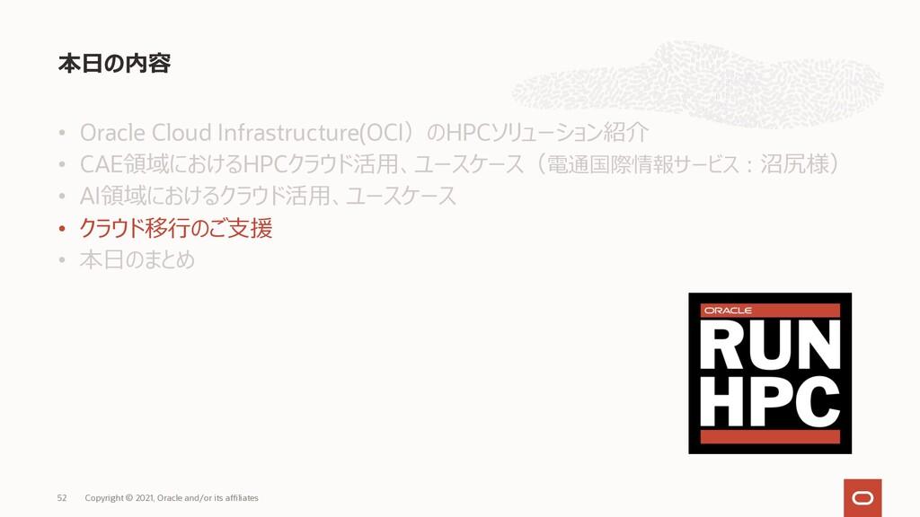 • Oracle Cloud Infrastructure(OCI)のHPCソリューション紹介...