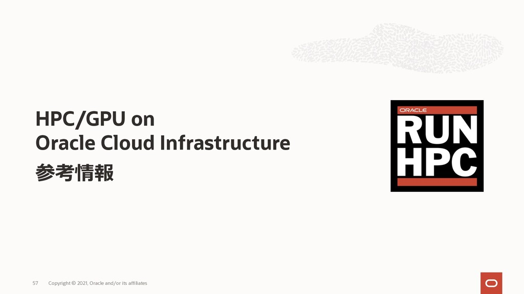 HPC/GPU on Oracle Cloud Infrastructure 参考情報 Cop...