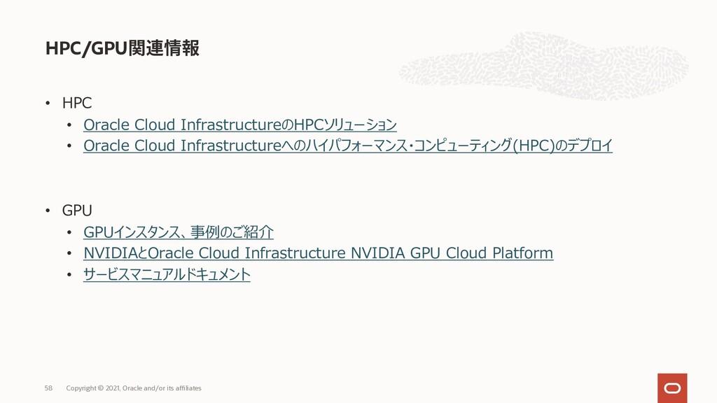• HPC • Oracle Cloud InfrastructureのHPCソリューション ...