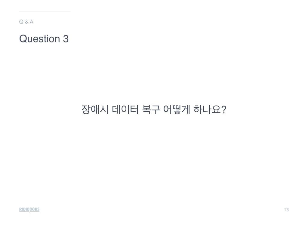 75 গद ؘఠ ࠂҳ যڌѱ ೞաਃ? Q & A Question 3