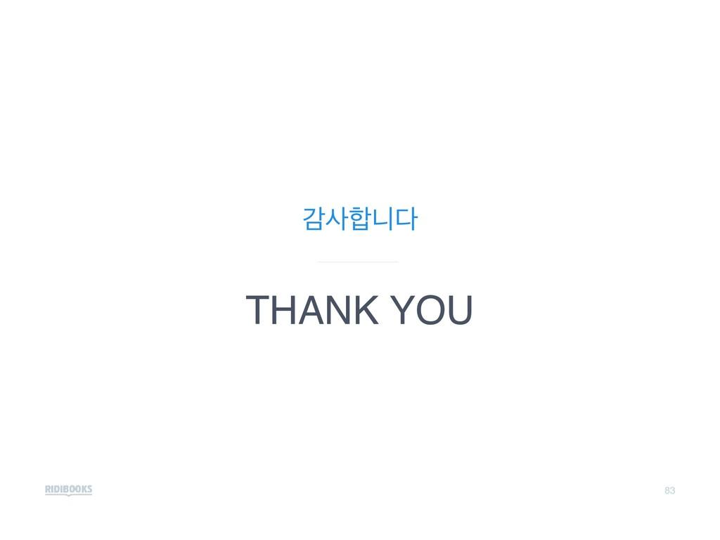 83 THANK YOU хפ