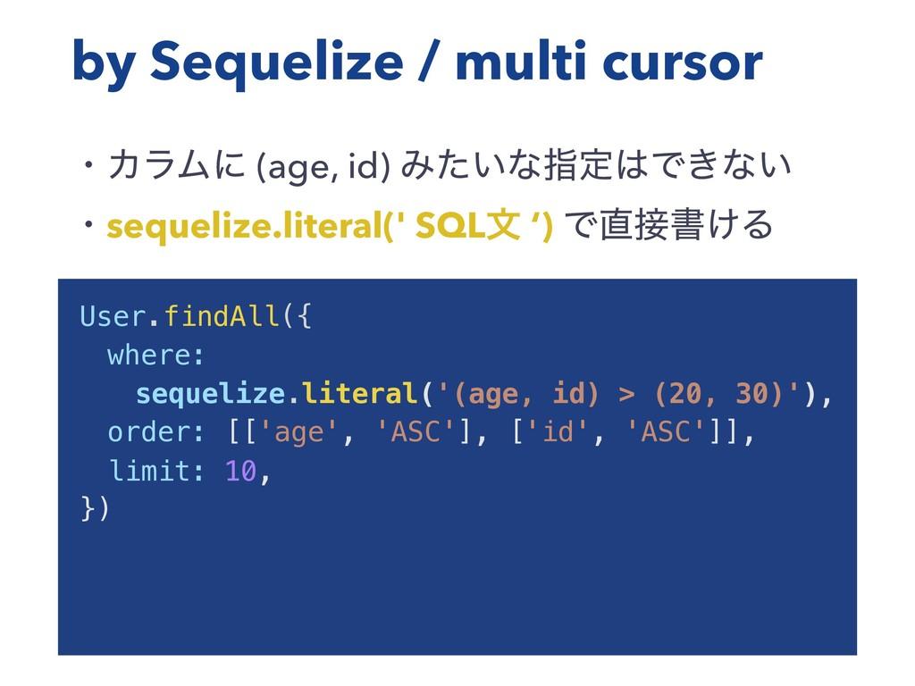by Sequelize / multi cursor ɾΧϥϜʹ (age, id) Έ͍ͨ...