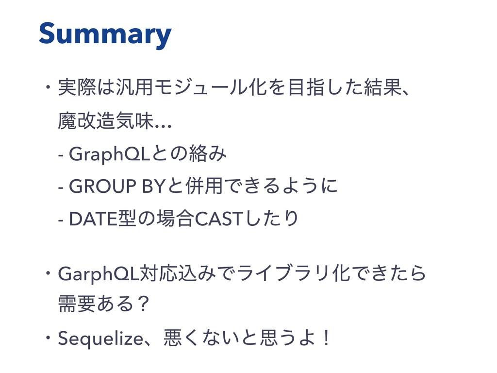 Summary ɾ࣮ࡍ൚༻ϞδϡʔϧԽΛࢦͨ݁͠Ռɺ ɹຐվؾຯ… ɹ- GraphQL...