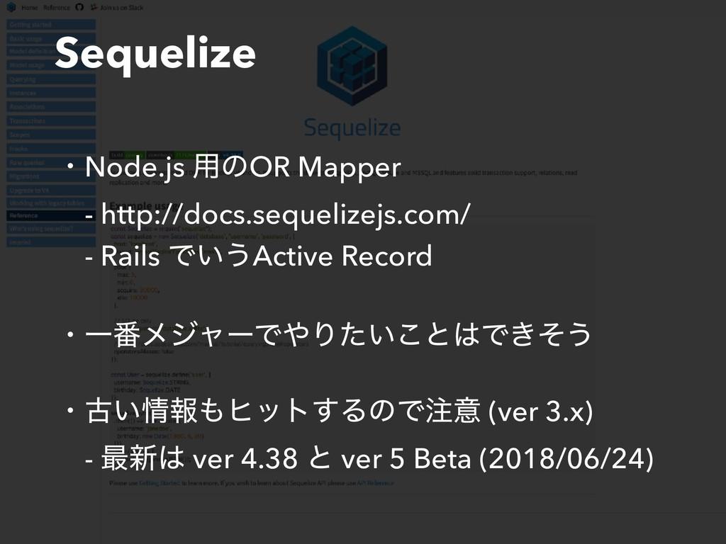 Sequelize ɾNode.js ༻ͷOR Mapper ɹ- http://docs.s...