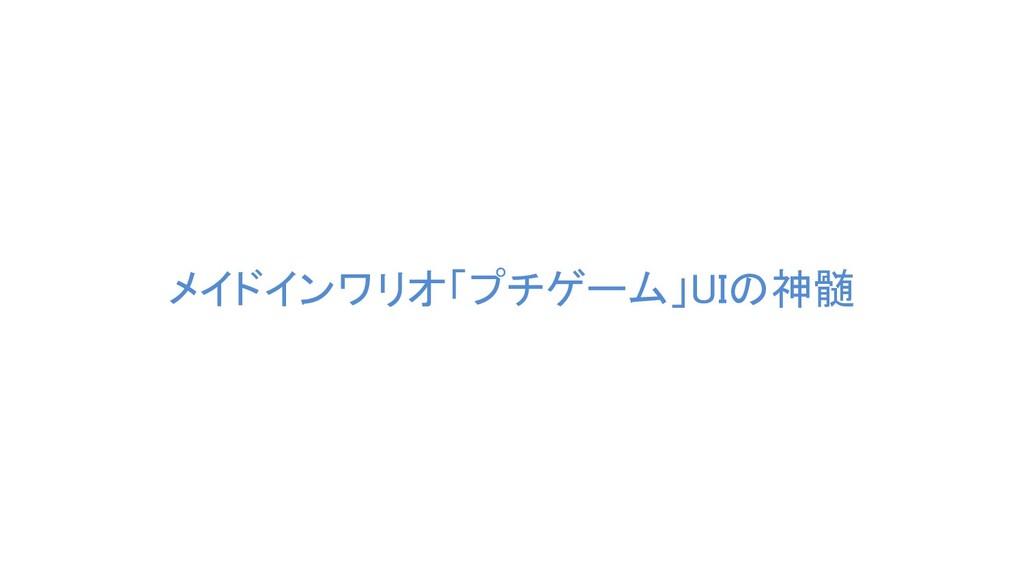 メイドインワリオ「プチゲーム」UIの神髄