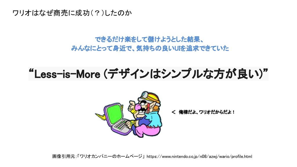"""ワリオはなぜ商売に成功(?)したのか      """"Less-is-More (デザ..."""