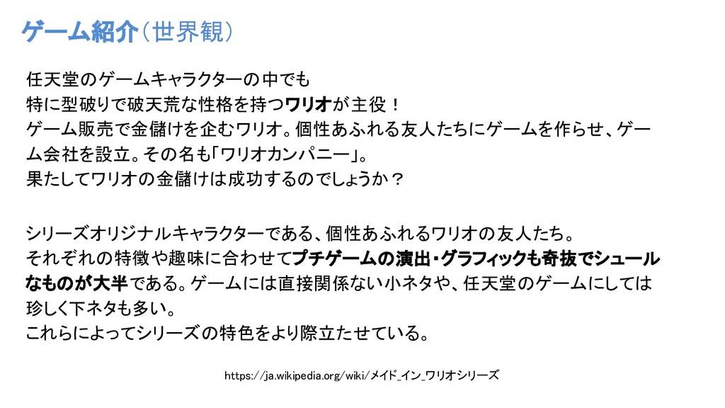 ゲーム紹介(世界観) https://ja.wikipedia.org/wiki/メイド_イ...