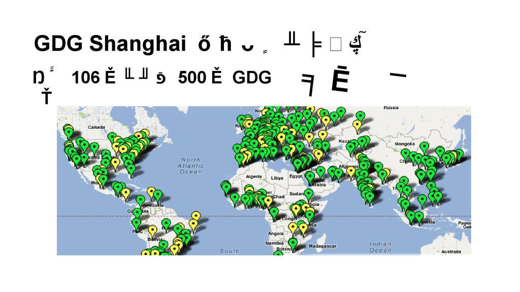 GDG Shanghai 上 海 谷 歌 开 发 者 社 区 全 球 106 个 国 家 近 ...