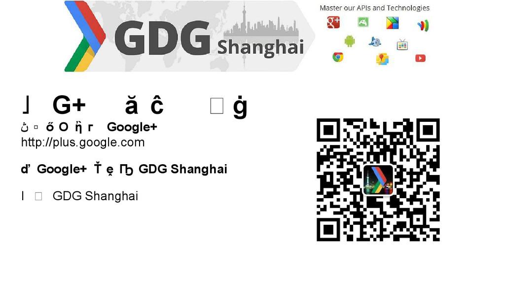 圈 G+ , 不 做 井 底 之 蛙 ! 科 学 上 网 访 问 Google+ http:/...
