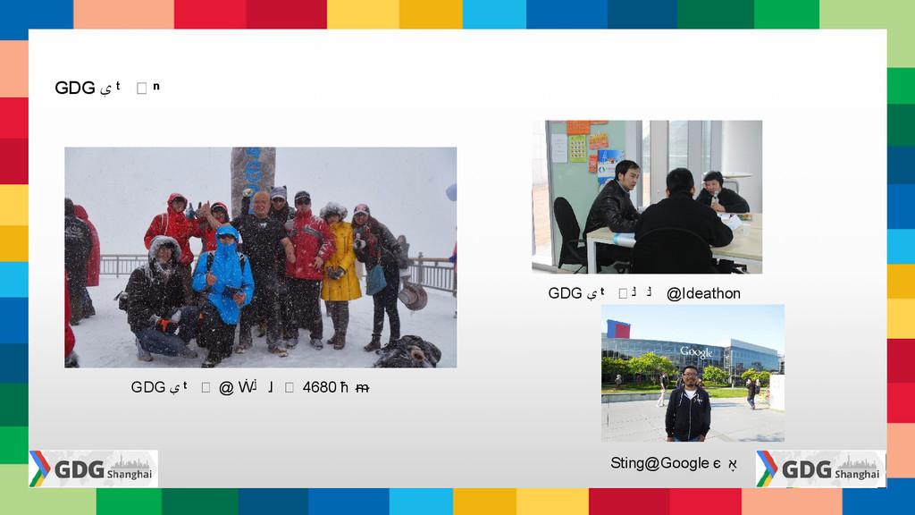 GDG 组 织 者 们 GDG 组 织 者 @ 玉龙 雪 山 4680 海 拔 GDG 组 织...