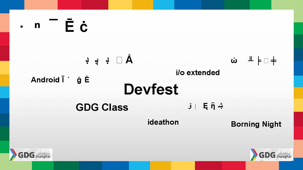我 们 的 活 动 七 周 七 语 言 ideathon Devfest GDG Class ...