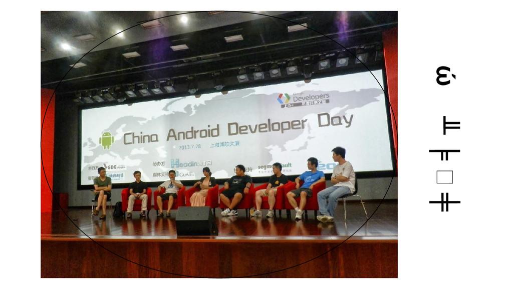 安 卓 开 发 者 日