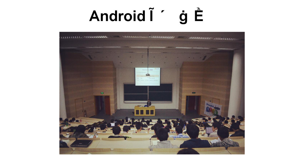 Android 高 校 之 旅