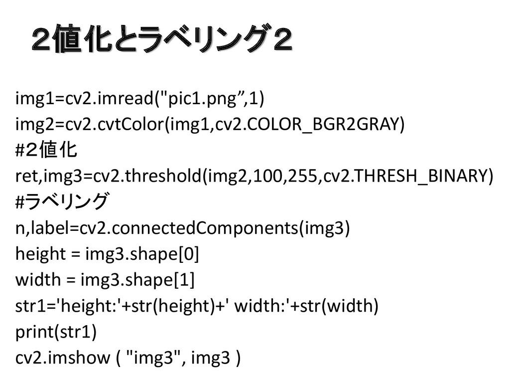 """2値化とラベリング2 img1=cv2.imread(""""pic1.png"""",1) img2=c..."""