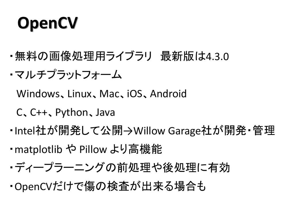OpenCV ・無料の画像処理用ライブラリ 最新版は4.3.0 ・マルチプラットフォーム Wi...