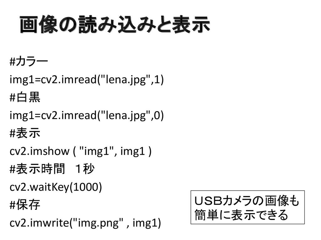 """画像の読み込みと表示 #カラー img1=cv2.imread(""""lena.jpg"""",1) #..."""
