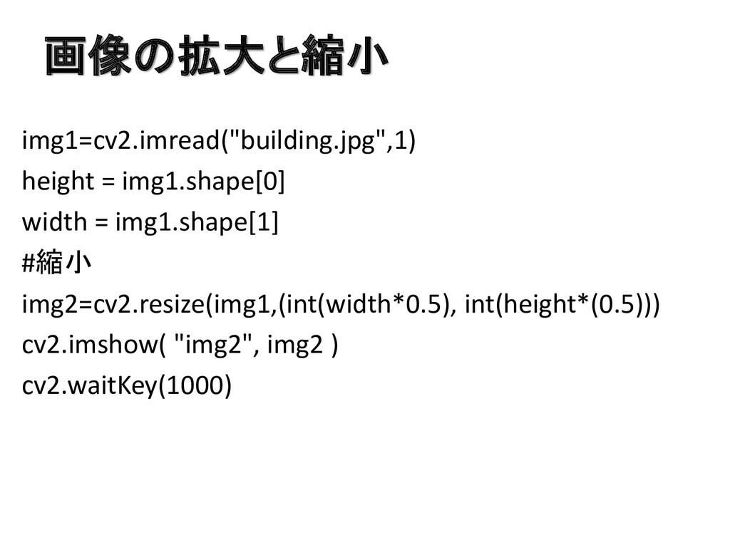 """画像の拡大と縮小 img1=cv2.imread(""""building.jpg"""",1) heig..."""