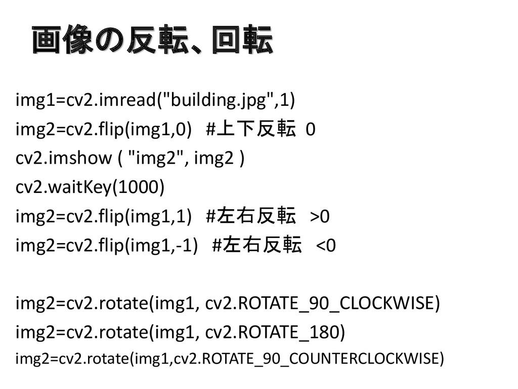"""画像の反転、回転 img1=cv2.imread(""""building.jpg"""",1) img2..."""