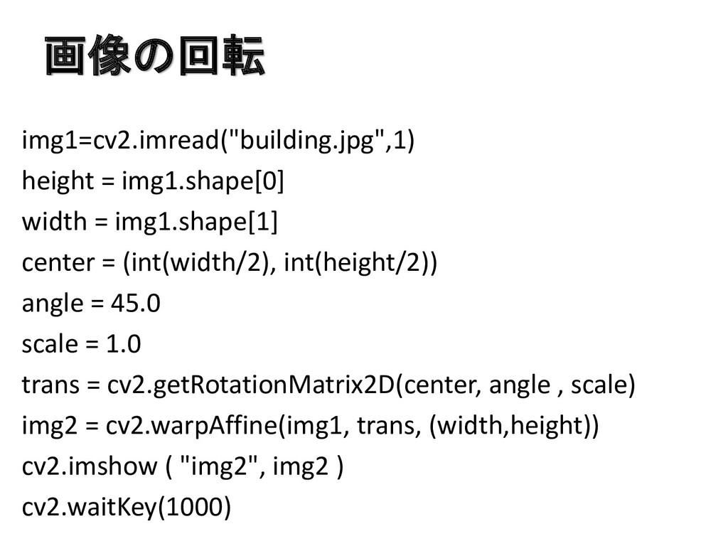 """画像の回転 img1=cv2.imread(""""building.jpg"""",1) height ..."""